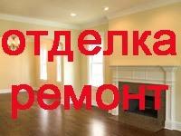 Ремонтно-отделочные работы Томск