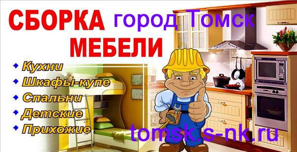 Сборщик мебели Томск