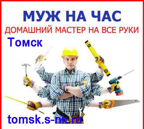 Муж на час Томск